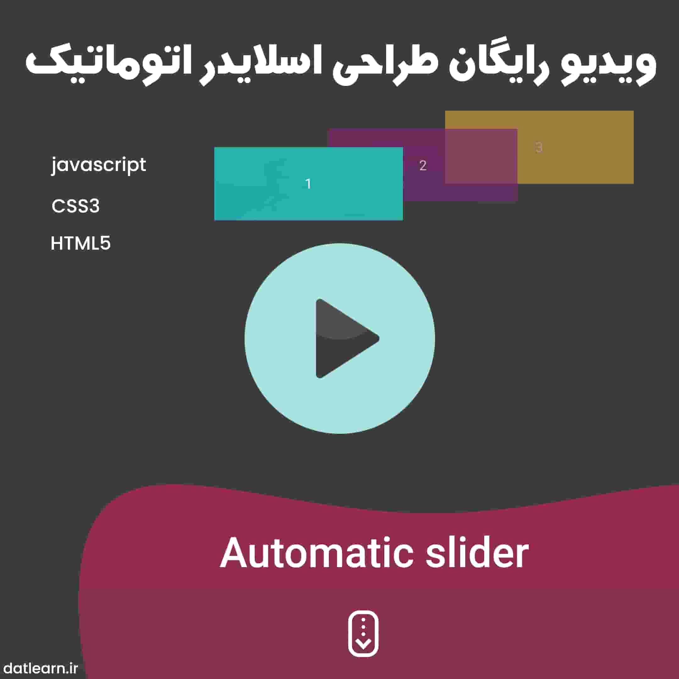طراحی و کدنویسی اسلایدر اتوماتیک با Javascript و CSS