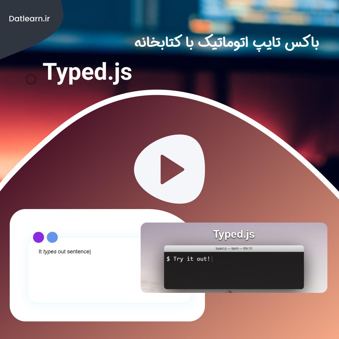 باکس تایپ اتوماتیک با کتابخانه typed.js